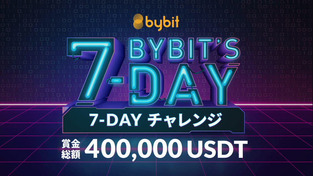 Bybitの7Dayチャレンジ