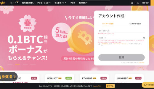 Bybit(バイビット) が日本人でも利用しやすい理由【使うときの注意点も解説】