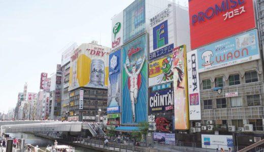 大阪へ転職する際に知っておきたい情報まとめ【後悔しない転職のために】
