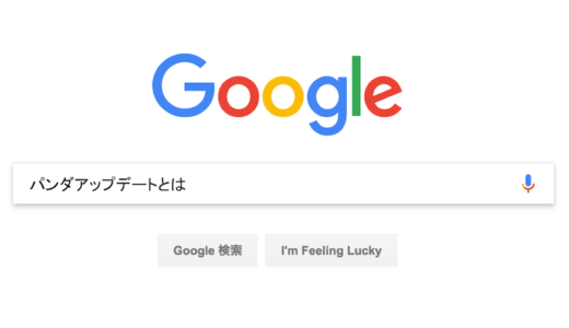 パンダアップデートとは【30秒でわかるSEO用語集】