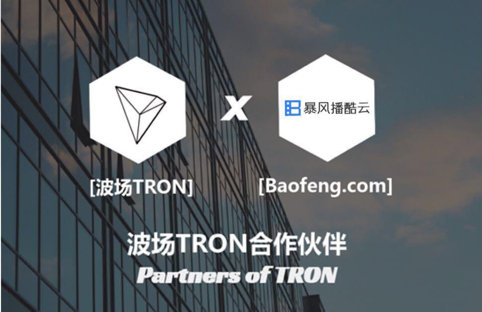 TRON(トロン/TRX)とBaofeng.comが提携を発表