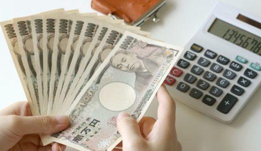 転職活動の費用はいくら?貯金はいくら必要?【在職中と退職後に分けて解説】