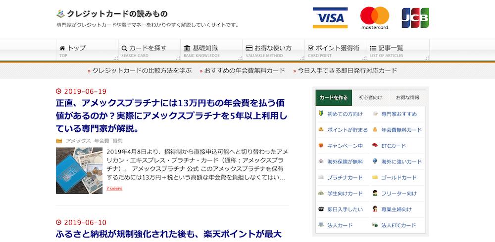 クレジットカードの読み物のトップページ