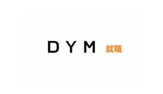DYM就職の評判・口コミを徹底分析【強みや特徴についても解説】