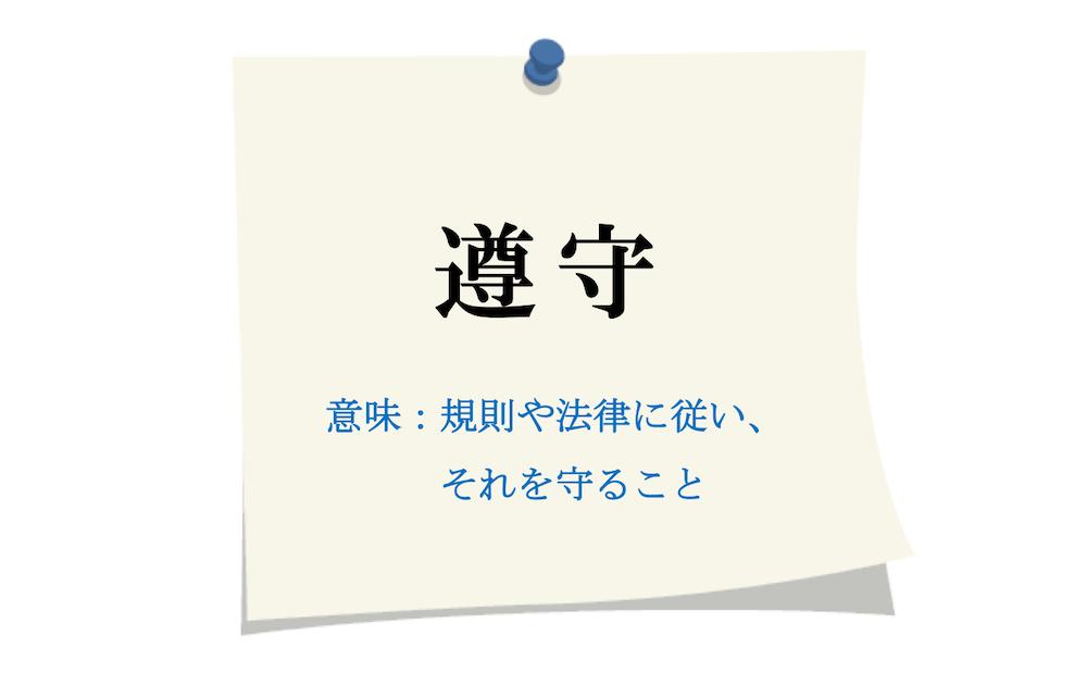 遵守」の読み方はじゅんしゅ?そんしゅ?【使い方と意味を解説 ...