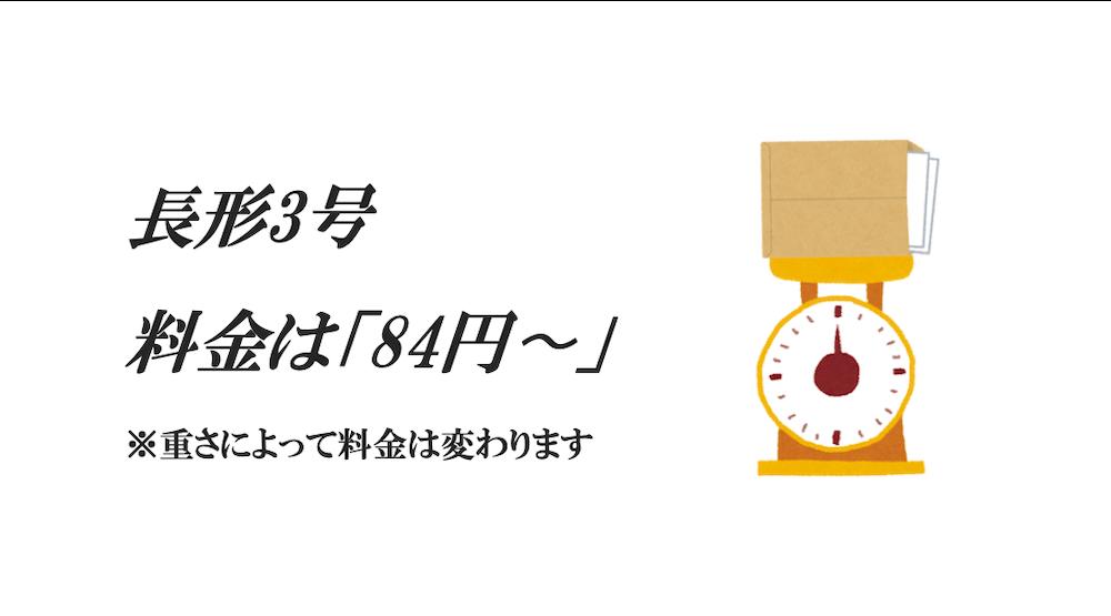 長形3号の切手代(郵便料金)