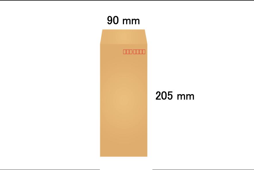 長形4号の封筒サイズ