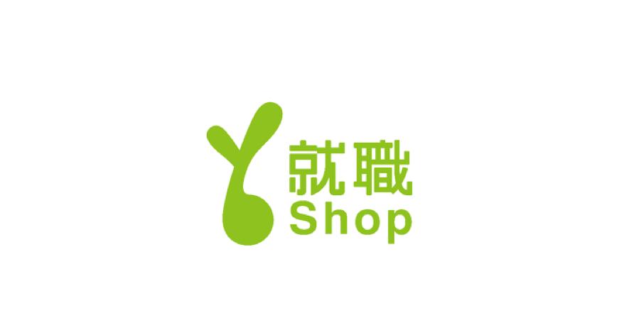 【元リクルートが解説】就職Shopを利用する前に知っておきたい特徴