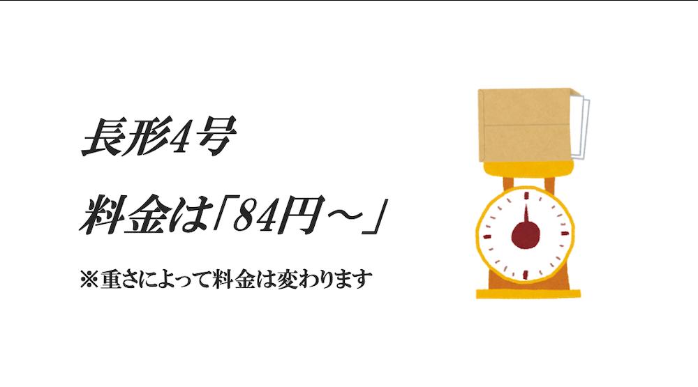 長形4号の切手代(郵便料金)