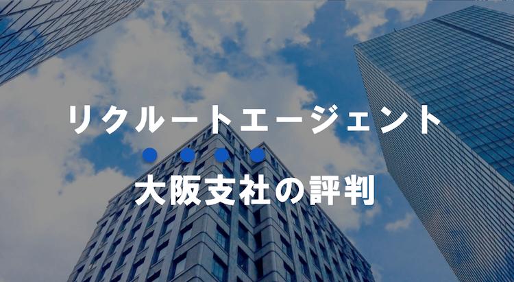 リクルートエージェント大阪支社の概要【求人特性や面談ポイントについて解説】
