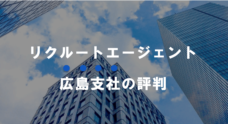 リクルートエージェント広島支社の概要【求人特性や面談ポイントについて解説】