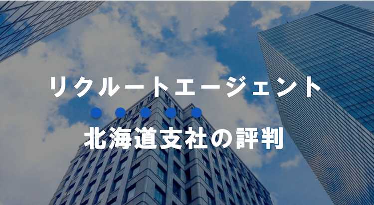 リクルートエージェント北海道支社の評判