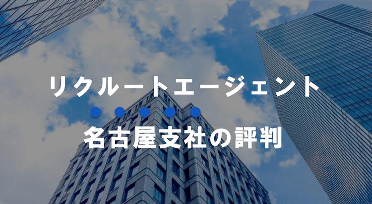 リクルートエージェント名古屋支社の概要【求人特性や面談ポイントについて解説】