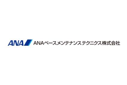ANAベースメンテナンステクニクス
