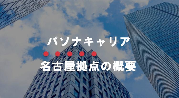 パソナキャリア名古屋拠点の概要【求人特性の分析・面談ポイントについて解説】