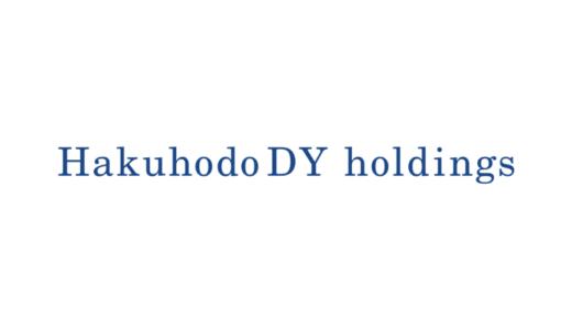 博報堂DYホールディングスの平均年収【会社概要についても解説】