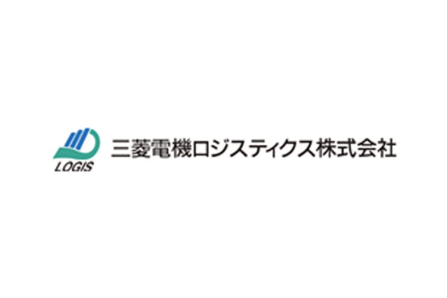 三菱電機ロジスティクスのロゴ