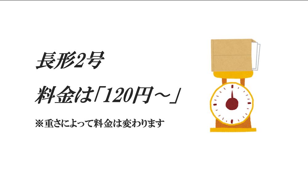 長形2号の切手代(郵便料金)