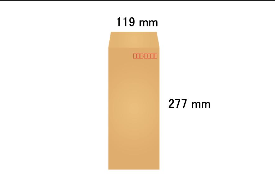 長形2号の封筒サイズ