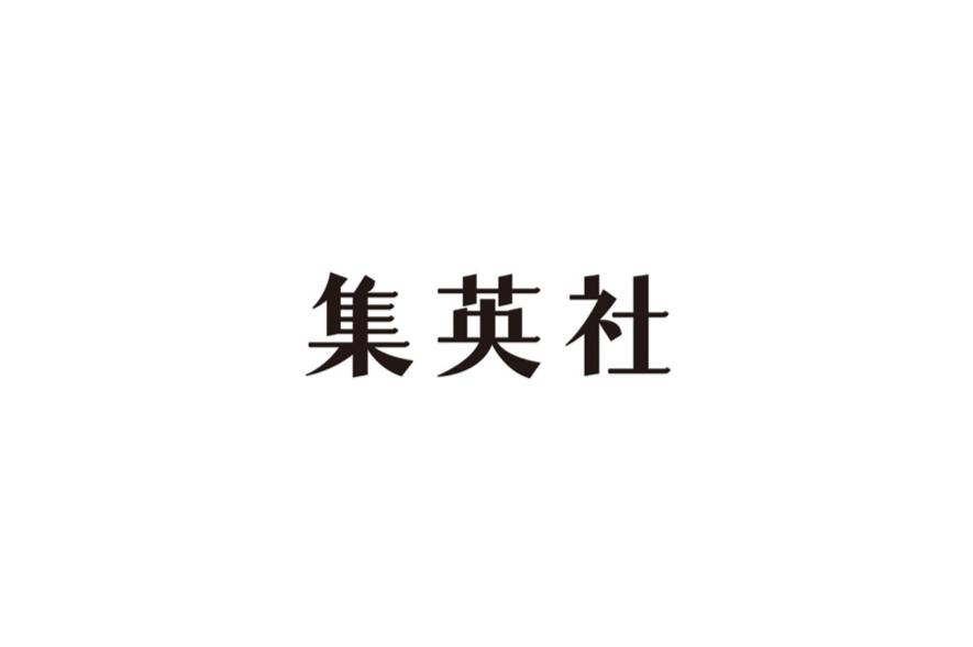 集英社のロゴ