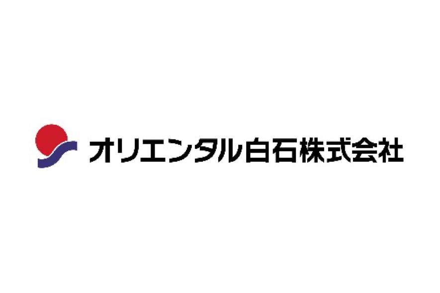 オリエンタル白石のロゴ