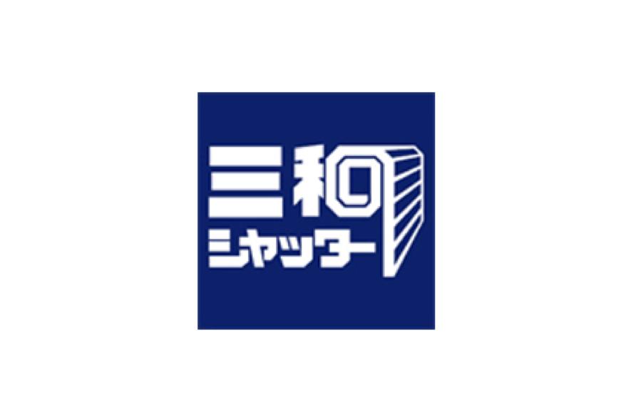 三和シヤッターのロゴ