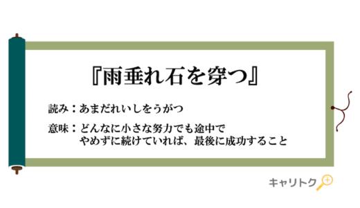 『雨垂れ石を穿つ(あまだれいしをうがつ)』の意味【使い方・例文・類語・英語表現】