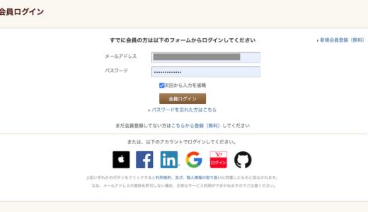 ビズリーチにログインできない場合の対処法【ケース別で解説】