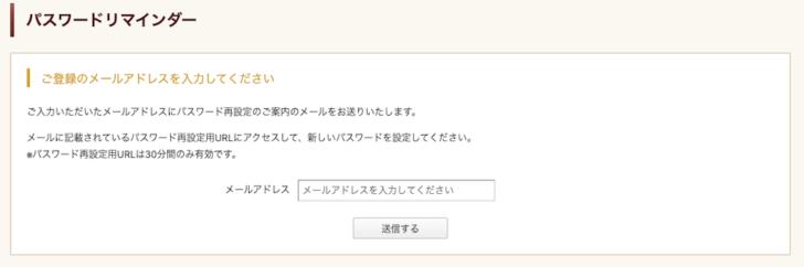 ビズリーチのパスワードリセット方法