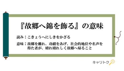 『故郷へ錦を飾る(こきょうへにしきをかざる)』の意味【使い方・例文・類語も解説】
