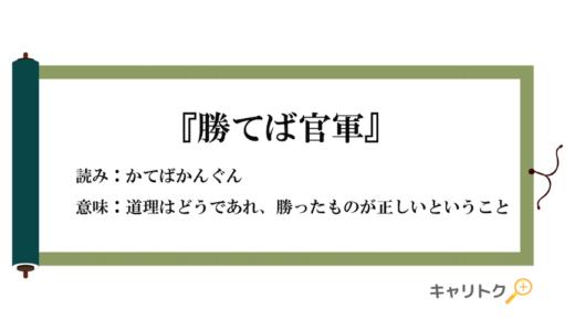『勝てば官軍(かてばかんぐん)』の意味【由来・類語・対義語・英語表現まで詳しく解説】