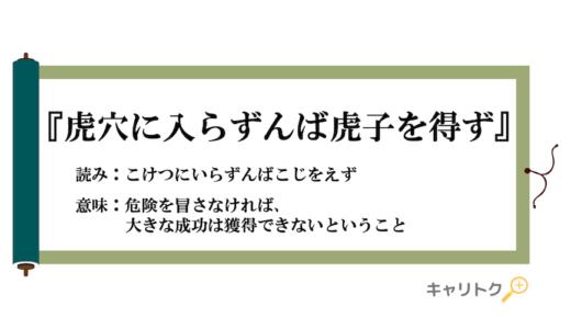 『虎穴に入らずんば虎子を得ず』の意味【由来・例文・反対語・類語・英語表現も解説】