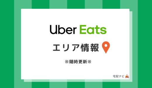 【最新版】Uber Eats(ウーバーイーツ)のエリア情報!