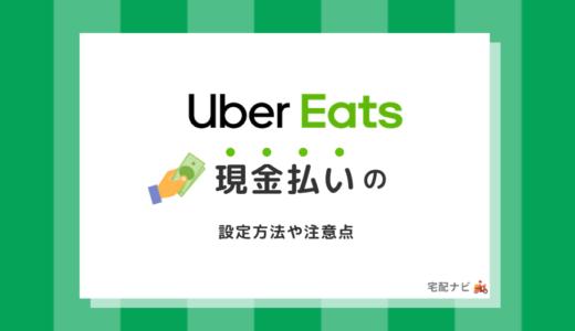 Uber Eatsで現金支払いが可能に【設定方法をわかりやすく解説】