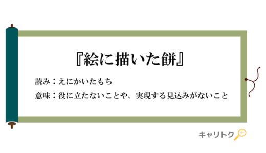 『絵に描いた餅(えにかいたもち)』の意味【由来・使い方・類語・英語表現も解説】