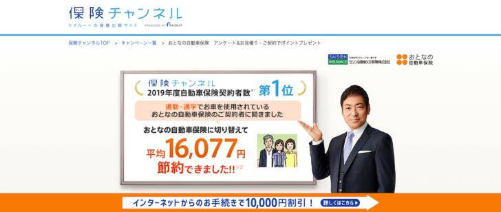 保険チャンネルのキャンペーン情報