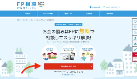 保険チャンネルの評判・口コミ【リクルートが運営する無料サービス】