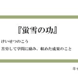 『蛍雪の功(けいせつのこう)』の意味【由来・使い方・類語・英語表現も解説】