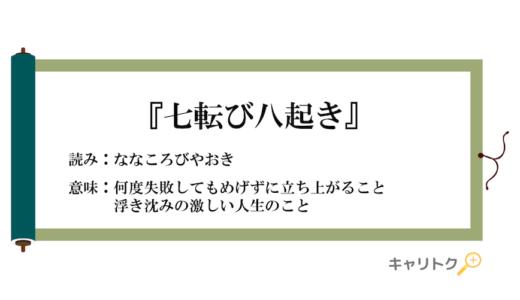 『七転び八起き(ななころびやおき)』の意味【使い方・類語・英語表現も解説】