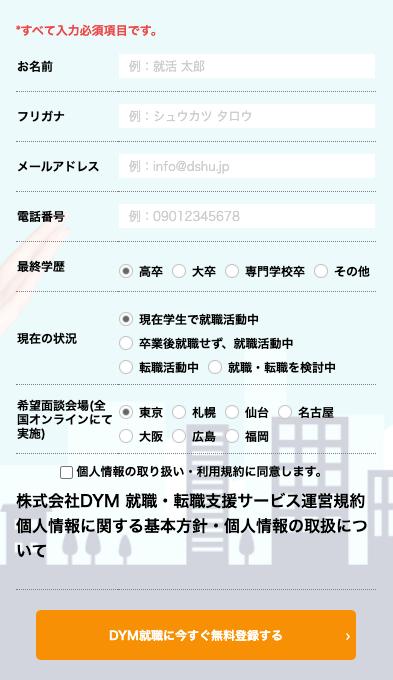 DYM就職の登録方法