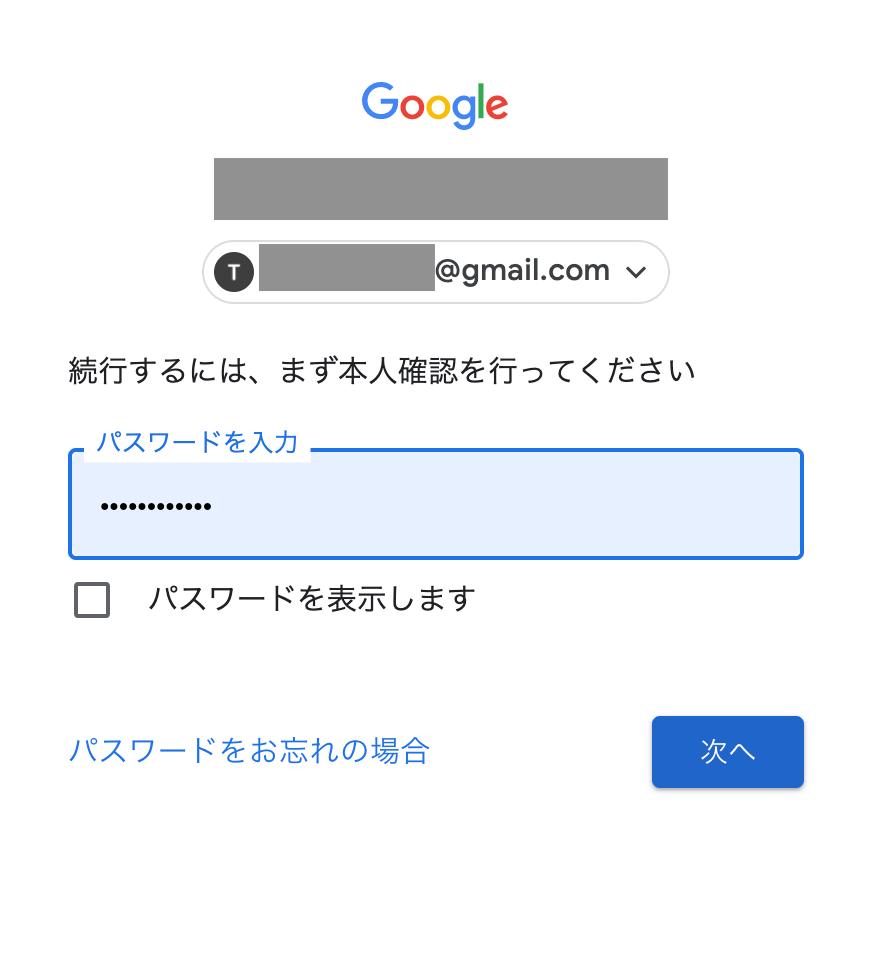 Gmailアカウントの削除方法(パソコン)
