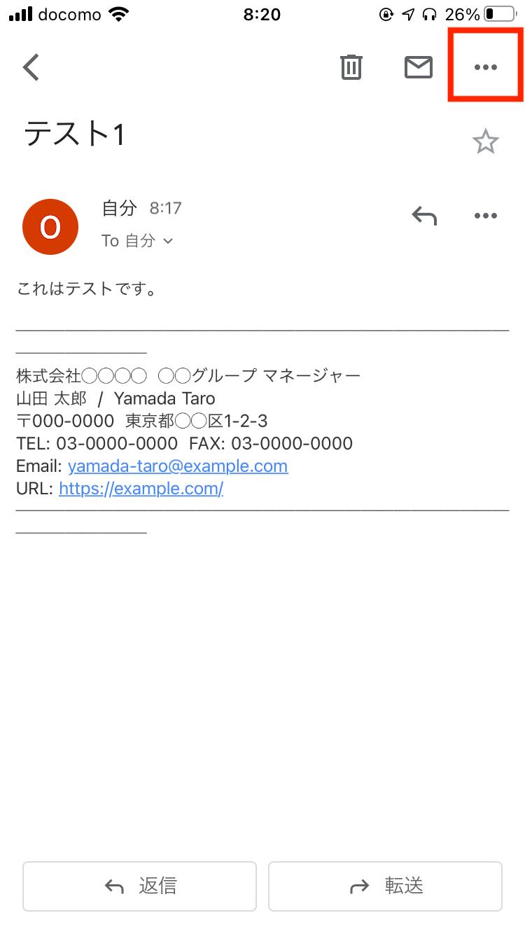 Gmailのアーカイブを元に戻す方法