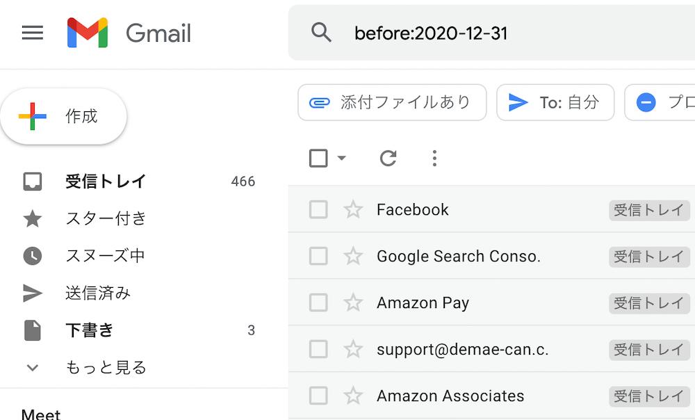 Gmailメール一括削除の方法(期間)