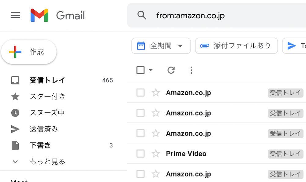 Gmailメール一括削除の方法(特定のアドレス)