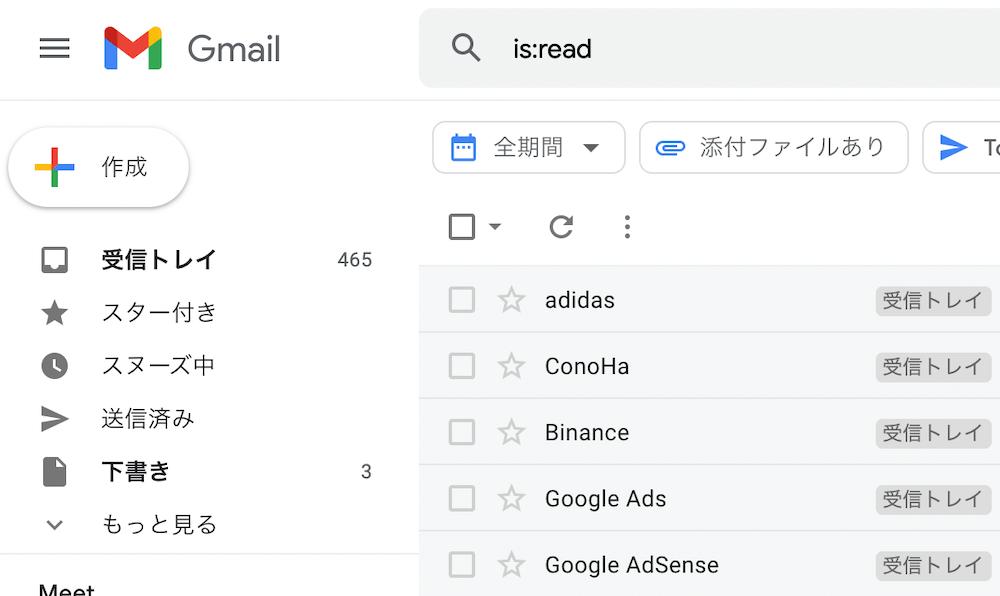 Gmailメール一括削除の方法(既読)