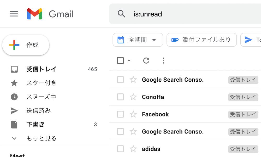 Gmailメール一括削除の方法(未読)