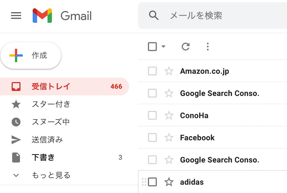 Gmailメール一括削除の方法(パソコン版)