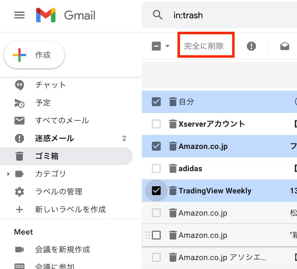 Gmailメールの完全削除方法