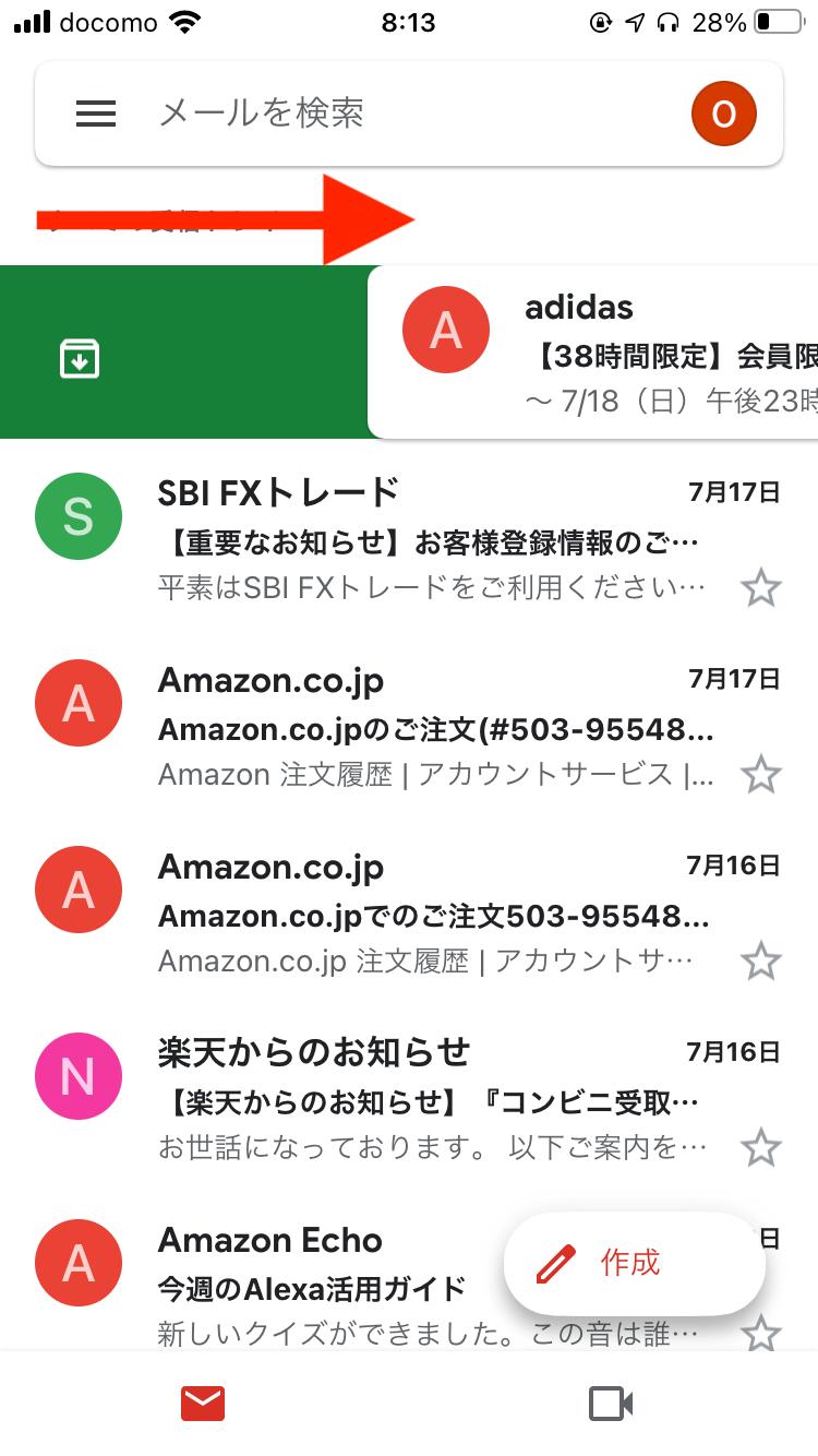 Gmailのメールをアーカイブする方法