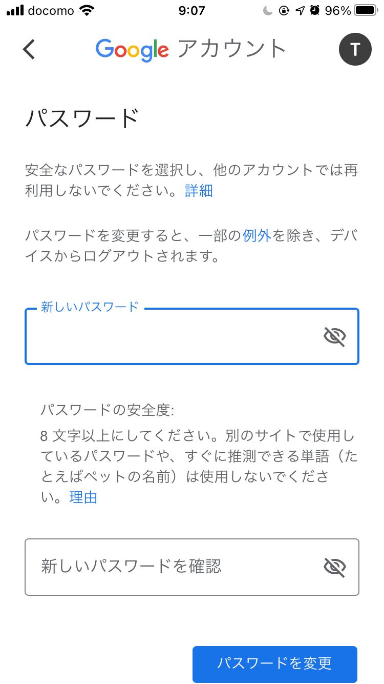 Gmailのパスワード変更方法(スマホ版)